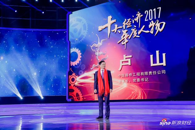 中国路桥工程有限责任公司董事长、党委书记卢山