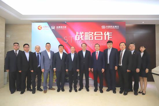 中国民生银行与天津航空达成战略合作关系