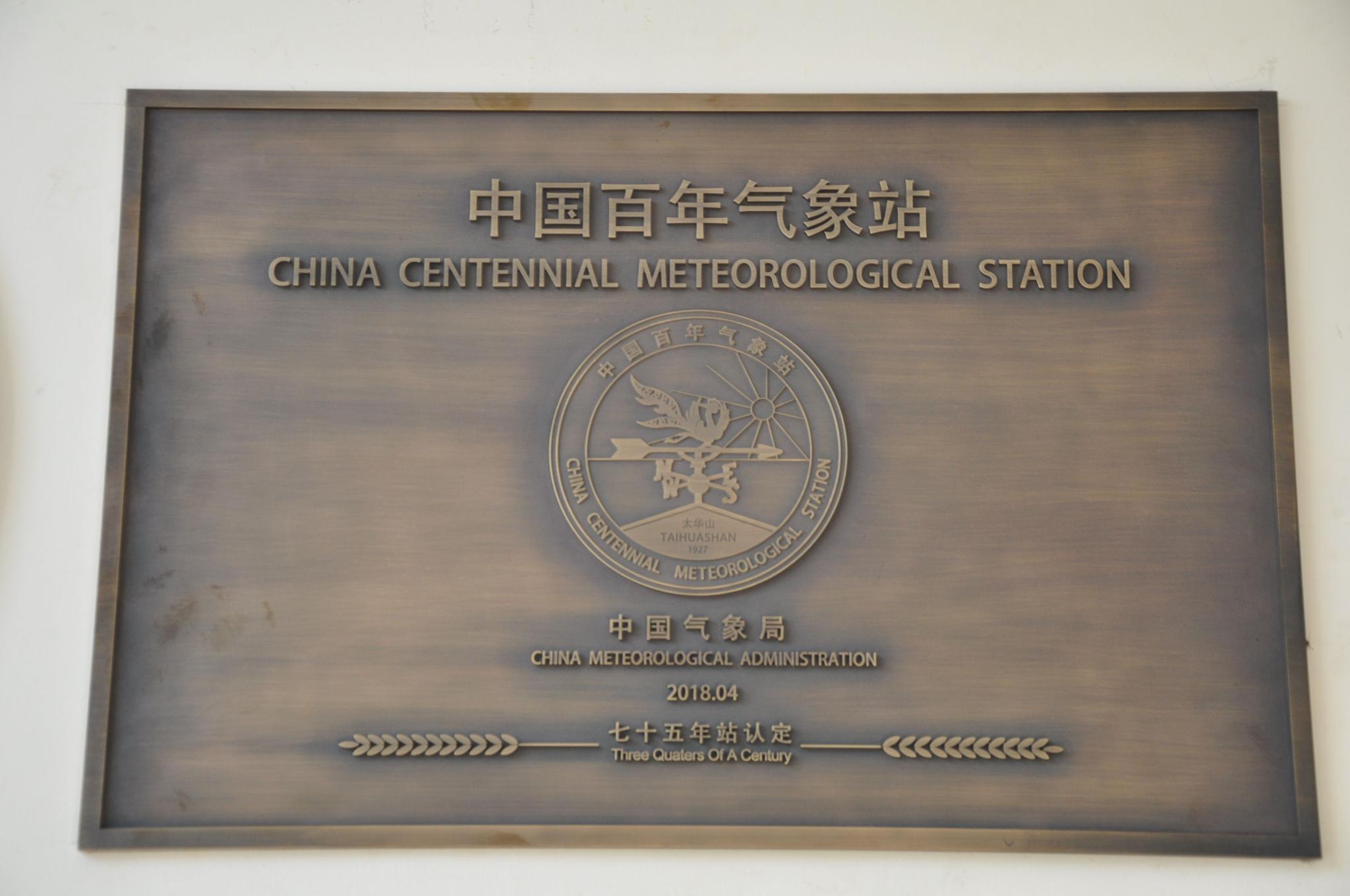"""云南10个气象站获""""中国百年气象站""""认定"""