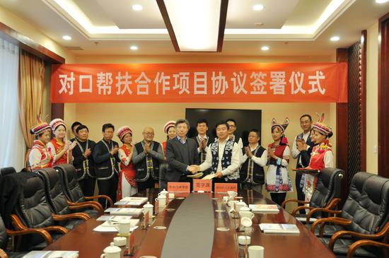 2016年签订对口帮扶合作项目协议