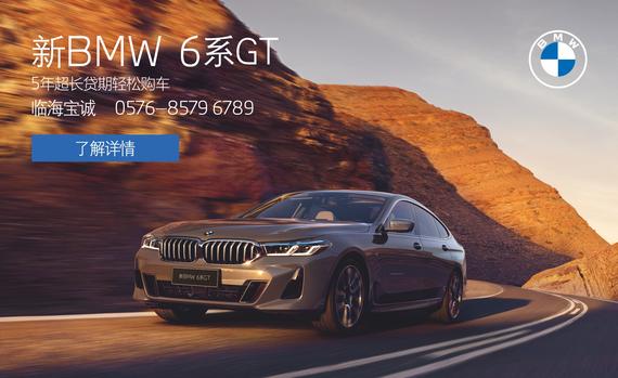 临海宝诚新BMW 6系GT