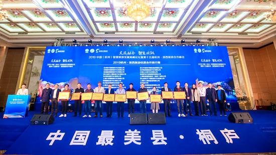 2019中国(杭州)智慧旅游发展高峰论坛暨第十五届杭州•浙西旅游合作峰会举行
