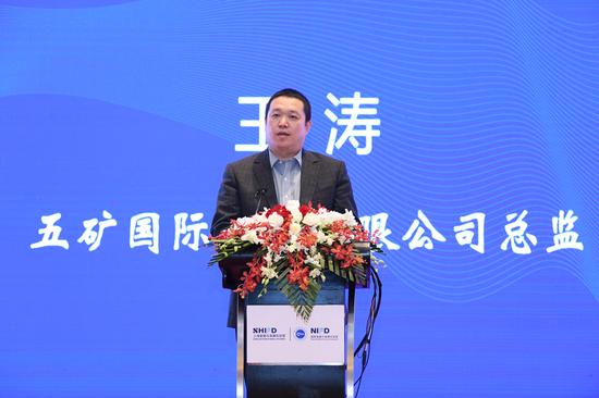 王涛:财富管理行业正成为信托创新转型新方向