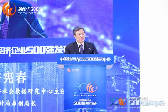 许宪春:新经济能降低成本、提高效率、增加就业等
