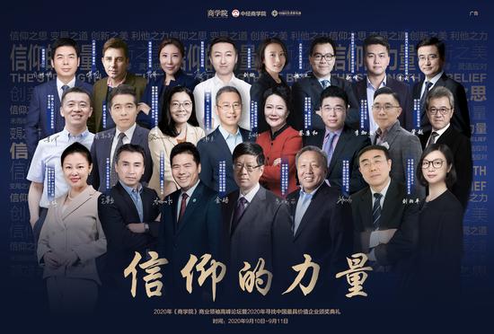 2020《商学院》商业领袖高峰论坛盛大启幕 八大奖项重磅揭晓