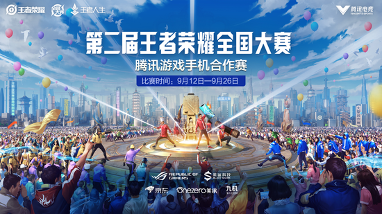 王者荣耀全国大赛腾讯游戏手机合作赛火爆开启,等你来战!