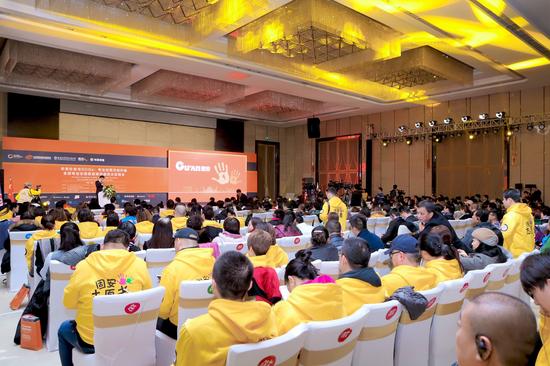全球专业志愿联盟第四届亚太区峰会在固安举行