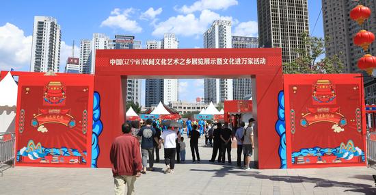 中国(辽宁省)民间文化艺术之乡展览展示