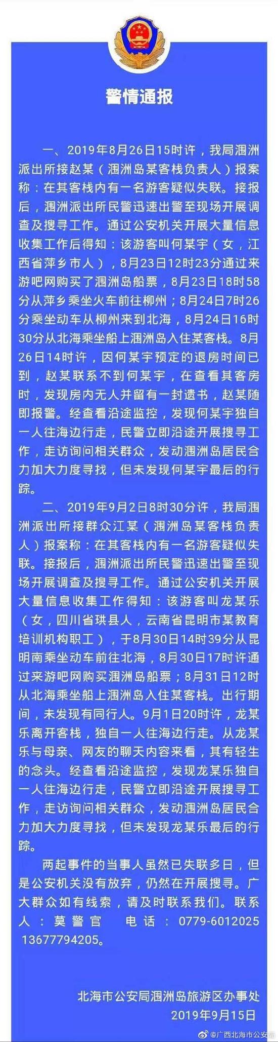 广西北海市公安局就2名女游客在涠洲岛失联发布的通报。