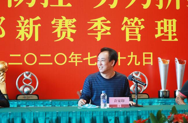 许家印出席广州恒大淘宝俱笑部管理会议