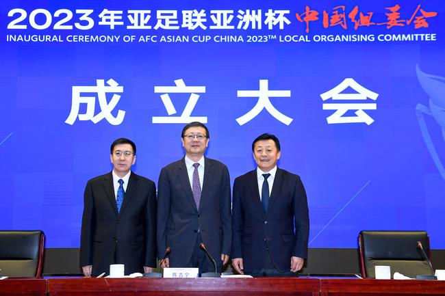 2023亚洲杯中国组委会正式成立 北京承办开闭幕式