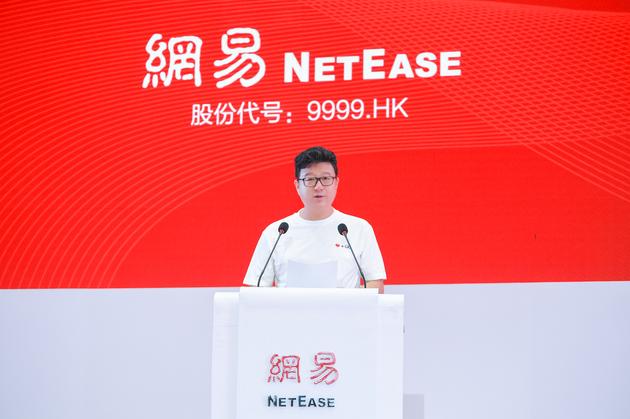 网易香港上市 丁磊勉励员工继续做互联网的追梦人--九分网络